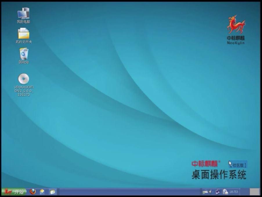 NeoKylin - Windows XP clone